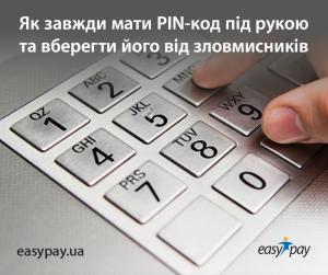 easypay_blog