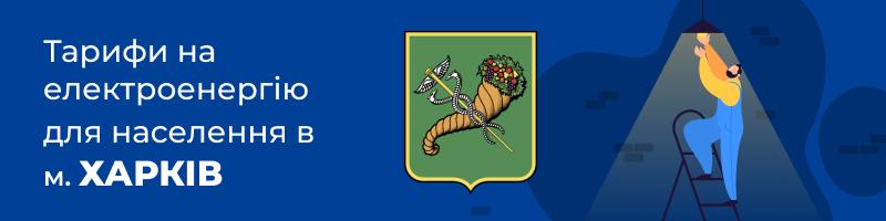 Тарифы на электроэнергию Харьков