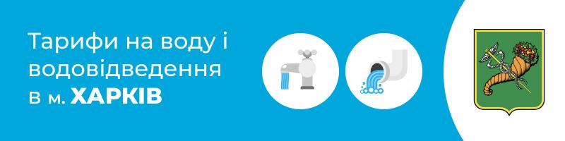 Тарифы на воду и водоотвод в Харькове